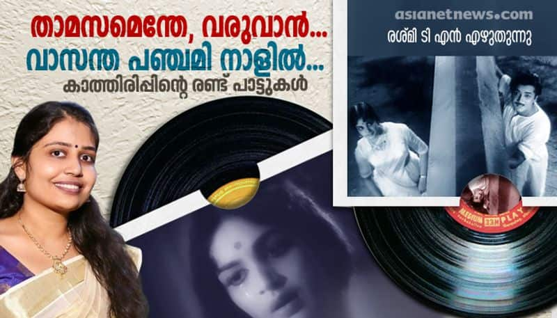 listening two malayalam songs of longing by Reshmi TN