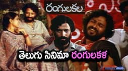 rangula Kala, The Telugu Movie Which Changed the outlines of Indian Movie