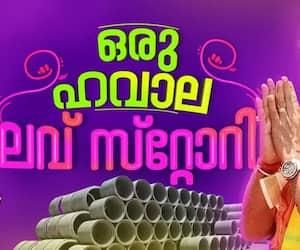 gum political satire about k surendran and kodakara hawala controversy