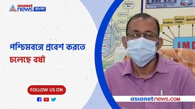 When is the monsoon entering Bengal, said the Alipore Meteorological Department Pnb