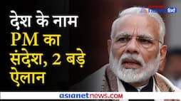 PM Modis address to nation: PM made 2 big announcements which will benefit country kpv