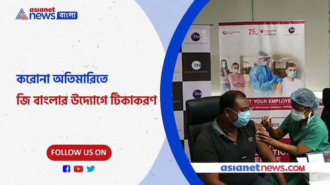 Zee Bangla takes special initiative to covid vaccination Pnb