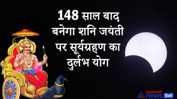 coincidence of Shani Jayanti and Solar Eclipse on same day is forming after 148 years KPI