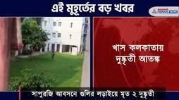 Two Punjab based gangster Shootout in Sapoorji residence Pnb