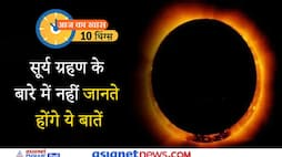 Such a yoga is being made after 148 years on solar eclipse KPZ
