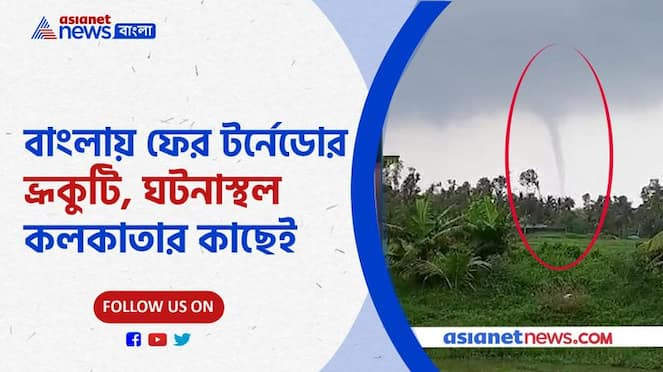 The tornado was seen swirling over the Hooghly River in Bengal Pnb