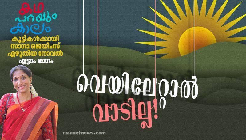 katha parayum kaalam kids novel by Saga james part 8