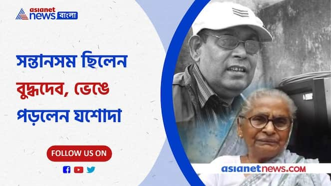 Childhood memories of Buddhadeb Dasgupta are floating in front of Yashoda Devi with teary eyes Pnb