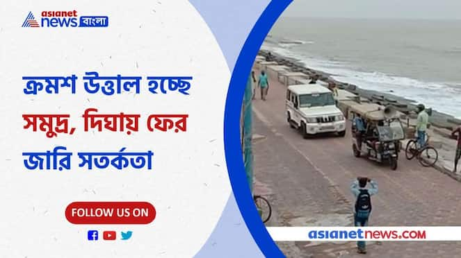 The sea is gradually rising, the warning issued again in Digha Pnb