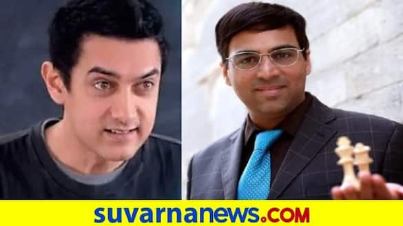 Aamir Khan to battle with Viswanathan Anand in a game of chess to raise Fund for fighting Covid 19 kvn