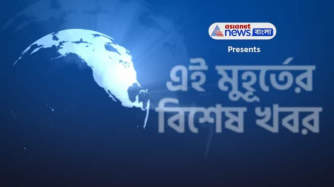 Raising rumors, Rajib Banerjee at Kunal Ghosh's house, news headlines at a glance Pnb