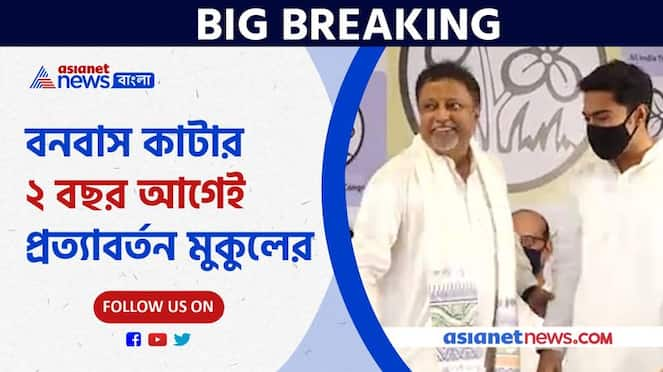 Mukul Roy join TMC with Chief Minister Mamata Banerjee Pnb