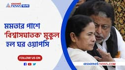 After 3 long years again Mukul Roy join TMC with Chief Minister Mamata Banerjee Pnb