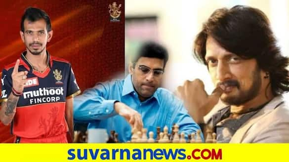 Chess Legend Viswanathan Anand Face off against Yuzvendra Chahal Sudeepa and Arijit Singh for COVID 19 Charity kvn