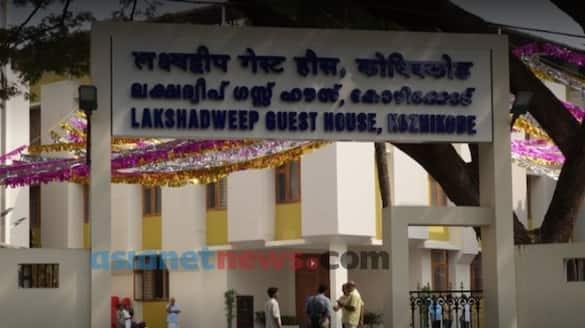 Health department to follow the protocol kozhikode Lakshadweep FLTC