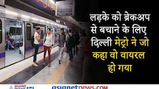 लड़के ने पूछा- 'गर्लफ्रेंड से मिलना है, Weekend पर मेट्रो चालू रहेगी या बंद?'दिल्ली मेट्रो ने दिया गजब जवाब