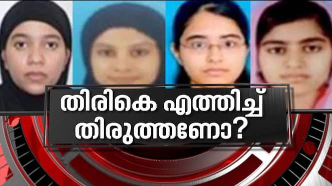India unlikely to allow return of Kerala women who joined ISIS News Hour 12 June 2021