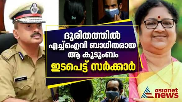 hiv patients akshara and ananthu govt and police intervenes asianet news impact