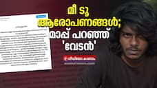 sexaull harassment allegations against malayalam rapper vedan he apologises