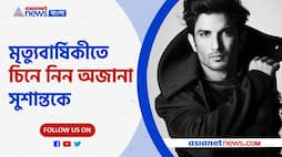 Find out some unknown hobbies of Sushant Singh Rajput on his first death anniversary Pnb