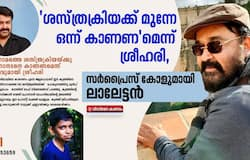 <p>mohanlal surprise call to sreehari before surgery</p>