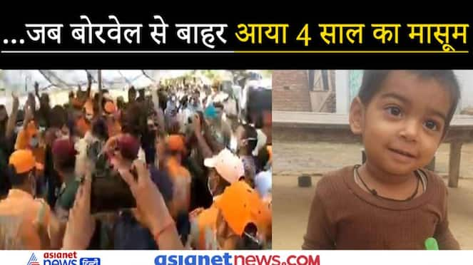 4-year-old innocent came out of borewell after 5 hours KPZ