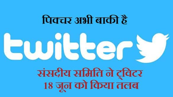 Parliamentary committee summons Twitter on June 18 over new IT rules lns