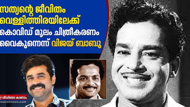 Jayasurya to play Sathyan in his biopic film production delayed due to covid
