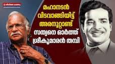 writer sreekumaran thampi remembering actor sathyan