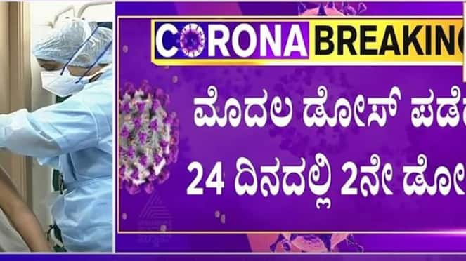 Sports persons, students who are visiting foreign could get Covishield 2nd dose in 24 Days rbj