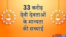 क्या वाकई हिंदू धर्म में 33 करोड़ देवी-देवता हैं? जानिए क्या है इस मान्यता से जुड़ी सच्चाई