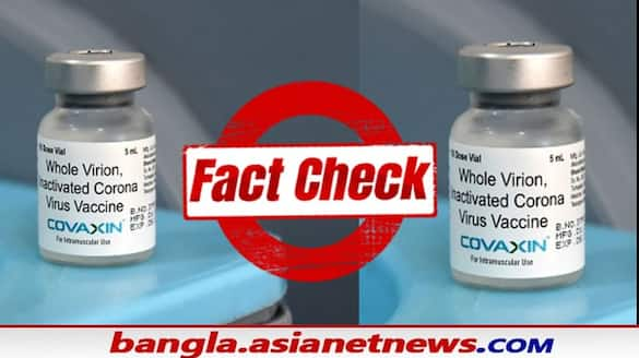 fact check of  no newborn calf serum  in covaxin govt says myths vs fact on covid vaccine bsm