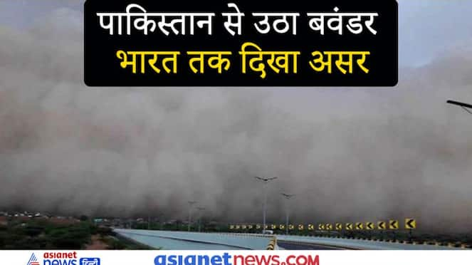 whirlwind of the storm lifted from Pakistan, the effect was visible till Jodhpur KPZ