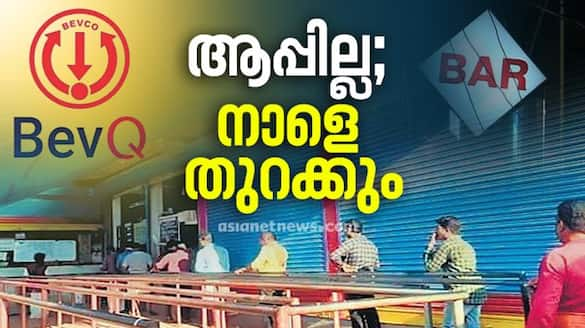 bar and bevco outlets will reopen tomorrow