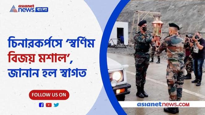 Chinar Corps welcomes Swarnim Vijay Mashaal at Banihal in Ramban Pnb