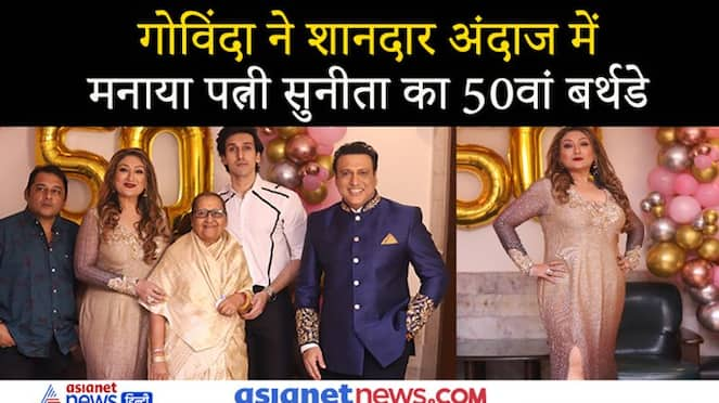 Govind made his wife's 50th birthday special like this watch this video KPZ