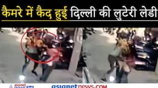 लात घूसे मार पीछे से छीना फोन.... दिल्ली की इस स्नैचर लेडी का खौफनाक कारनाम