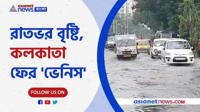 Kolkata submerged in torrential rains overnight, Alipore floating Pnb