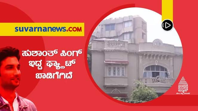 Apartment where Sushanth Singh Rajput committed suicide available for rent