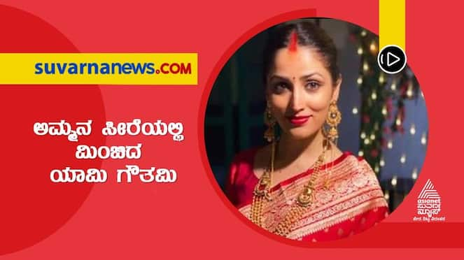 Yami Gautham wore her mothers saree for wedding with Uri director
