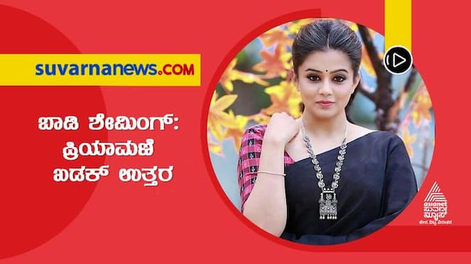 Multi lingual actress Priyamani ignores body shaming comments