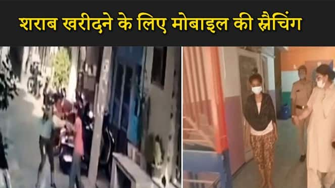 Girl snatcher arrested beating another woman and snatched phone in delhi kpv