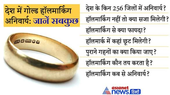 What will happen to old jewelery if gold hallmarking becomes mandatory in the country kpn