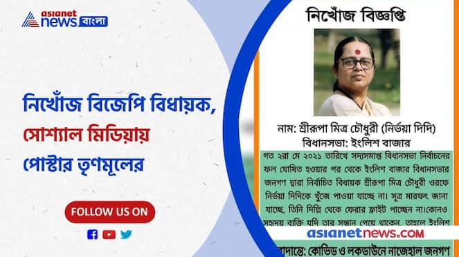 Malda English Bazar BJP MLA has not been seen since the vote, her missing post publish on social media by TMC Pnb