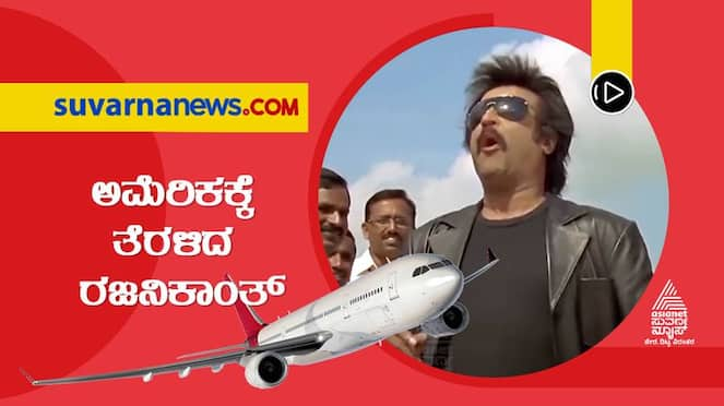 Tollywood Rajinikanth to leave for US soon for health check up vcs