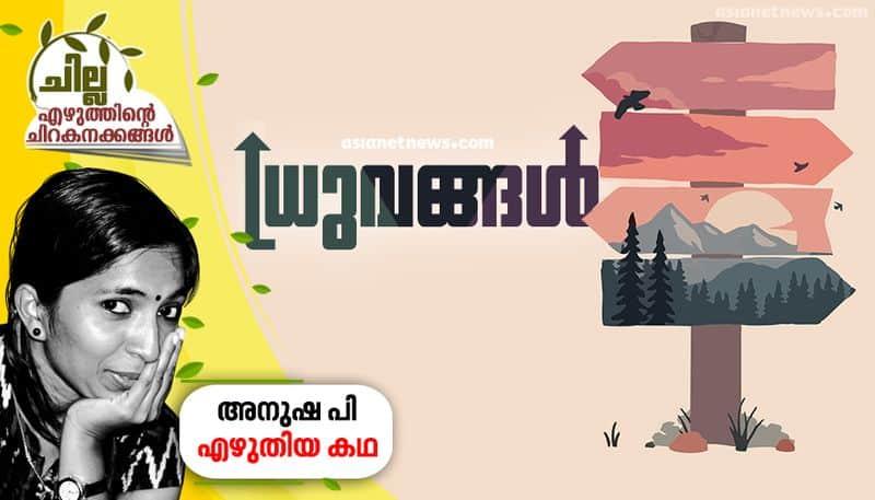 chilla malayalam short story by anusha p