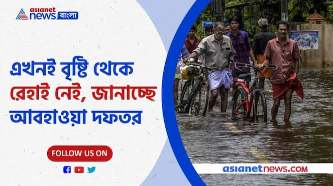 There is no relief from the rain now, says the Alipore meteorological office Pnb