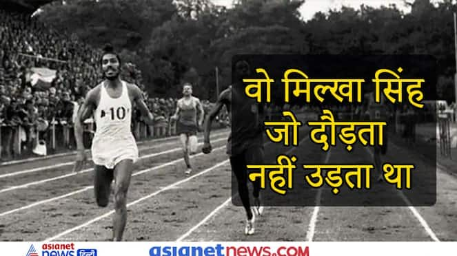 Not only the record of winning in Pakistan, this record is also the name of Milkha Singh KPZ