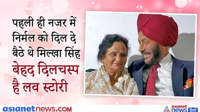 Know the love story of Milkha Singh and wife Nirmal Singh KPZ