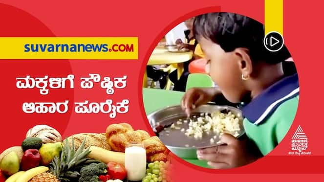 Govt To Supply Nutritious Food Milk For Students Across State hls